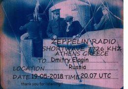 e-QSL Zeppelin Radio Greece Греция Апрель Май 2018 года