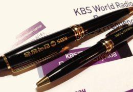 Письмо и приз KBS World Radio Южная Корея Май 2018 года