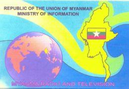 e-QSL Myanma Radio Мьянма Май 2017 года