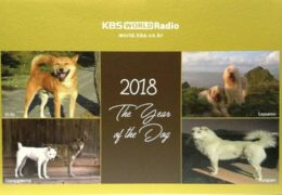 QSL KBS World Radio Южная Корея Апрель 2018 года