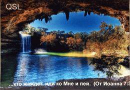 QSL HCJB Голос Анд Австрия Воронеж Апрель Июнь 2018 года