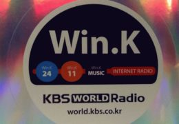 QSL KBS World Radio Южная Корея Июнь 2018 года