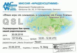e-QSL Миссия Friedensstimme Германия Июнь 2018 года