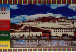 QSL China Tibet Broadcasting Китай Август 2018 года