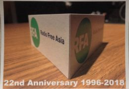 QSL Radio Free Asia Сентябрь 2018 года
