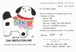e-QSL Japan Shortwave Club JSWC Япония Апрель 2018 года