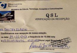 QSL Observatorio Nacional Бразилия Ноябрь 2018 года