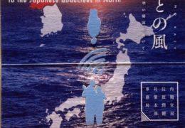 Furusato No Kaze Япония Июль 2018 года