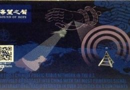 QSL Sound of Hope Сентябрь 2018 год