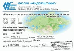 e-QSL Миссия Friedensstimme Германия Январь 2019 года