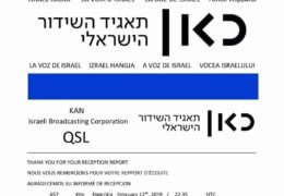 e-QSL Kan Bet Israeli Public Broadcasting Corporation Февраль 2019 года