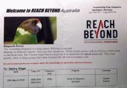 QSL Reach Beyond Australia HCJB Австралия Март 2019 года