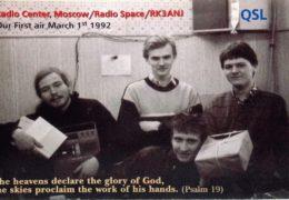 QSL Radio Center Латвия Март 2019 года