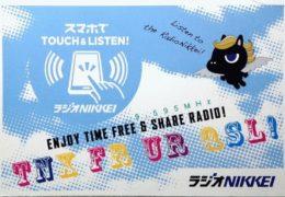 QSL Radio Nikkei Япония Сентябрь 2018 года