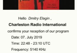 e-QSL Charleston Radio International Апрель 2018 — Июль 2019 года