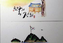 QSL KBS World Radio Южная Корея Март — Июнь 2019 года