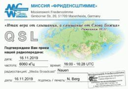 e-QSL Миссия Friedensstimme Германия Ноябрь 2019 года
