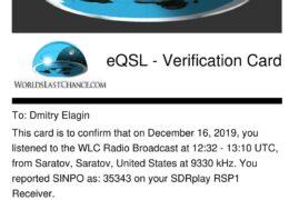 e-QSL Worlds Last Chance WBCQ Декабрь 2019 года