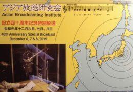 QSL Asian Broadcasting Institute Япония Декабрь 2019 года