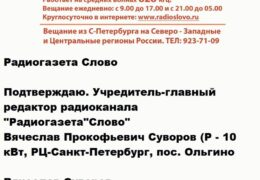 e-QSL Радиогазета Слово Санкт-Петербург Россия Январь 2016 года