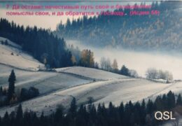 QSL HCJB Голос Анд Германия Февраль Март 2020 года