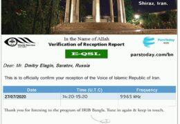 e-QSL Radio Tehran Bangla IRIB Иран Июль 2020 года