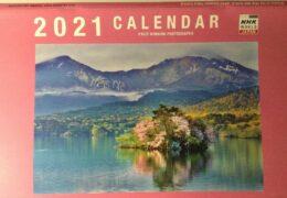 2021 Calendar Radio Japan NHK World Япония
