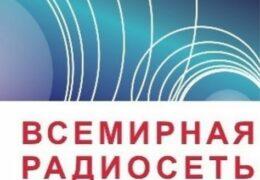 Всемирная радиосеть: Радиопанорама Слушать онлайн